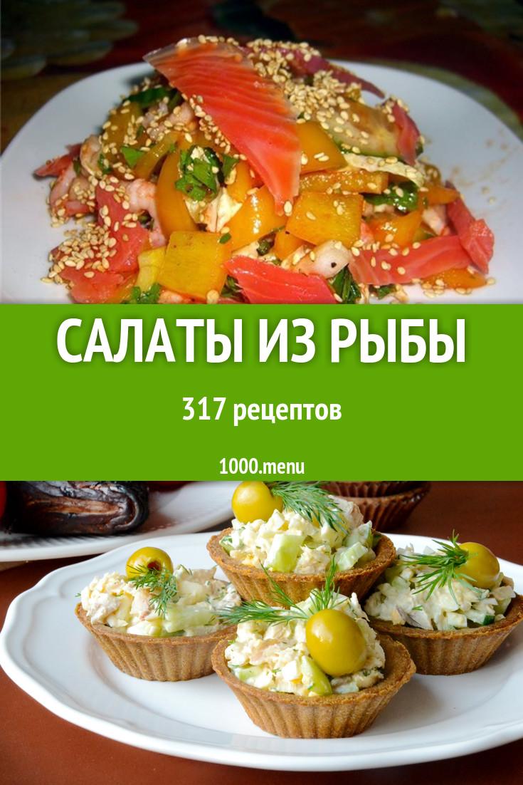 Слоеные салаты Топ-10 самых пикантных вариантов