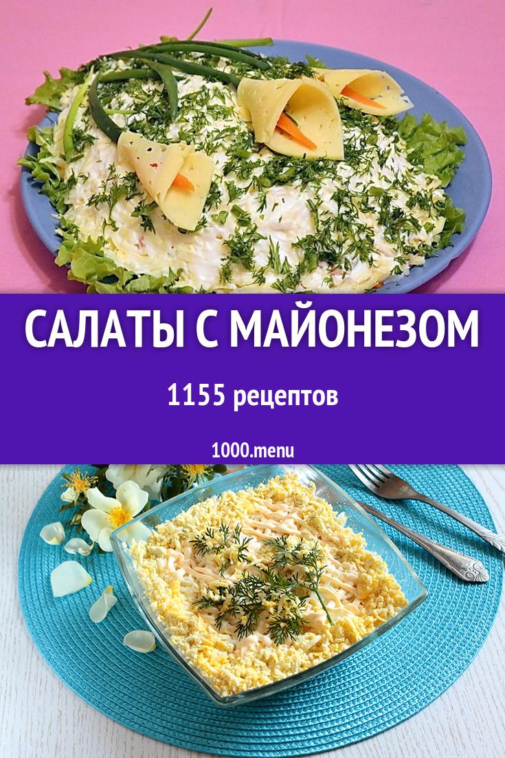 быстрый и вкусный салат с майонезом