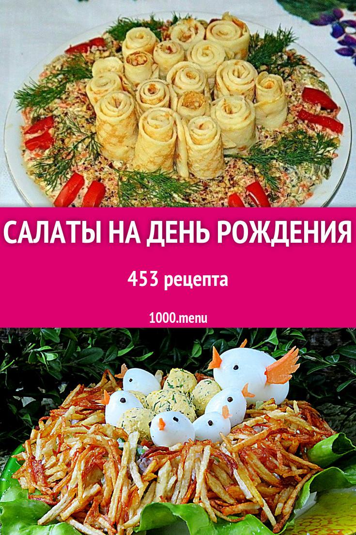 Какие салаты приготовить на день рождения