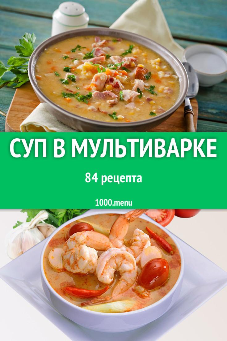 рецепт низкокалорийных суп в мультиварке