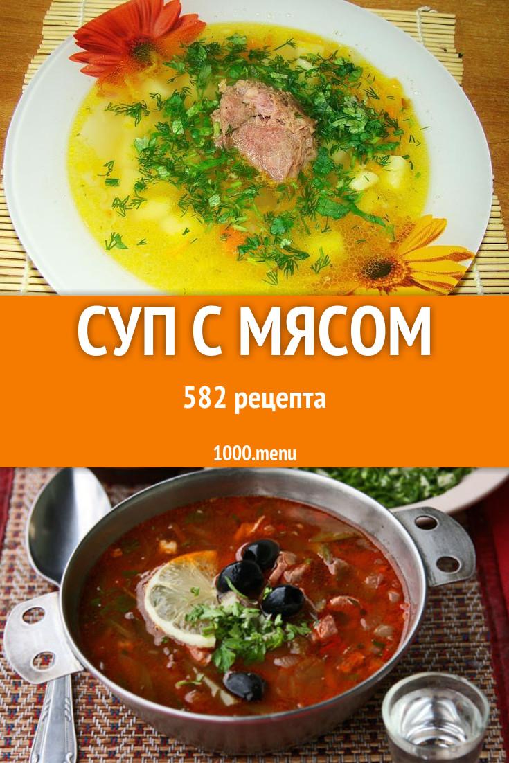 Рецепты простых супов для семьи #6
