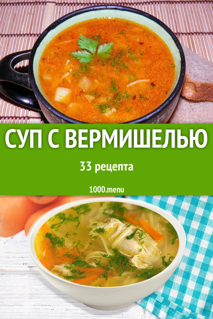 Суп из бобовой вермишели