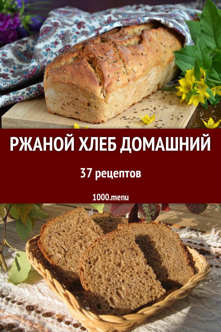 Домашний ржаной хлеб в мультиварке | Кулинарные рецепты | 1102x735