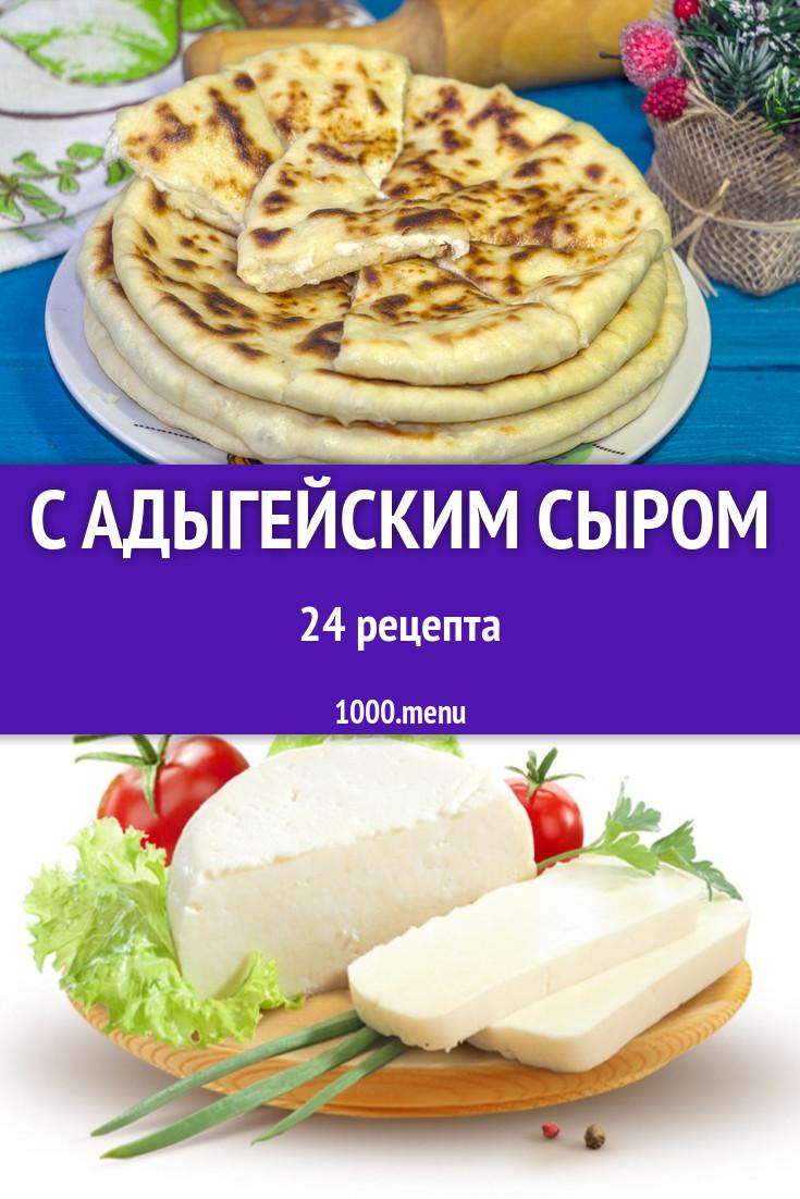 Красивые бутерброды с сыром камамбер, малиновым джемом и говядиной на праздничный стол