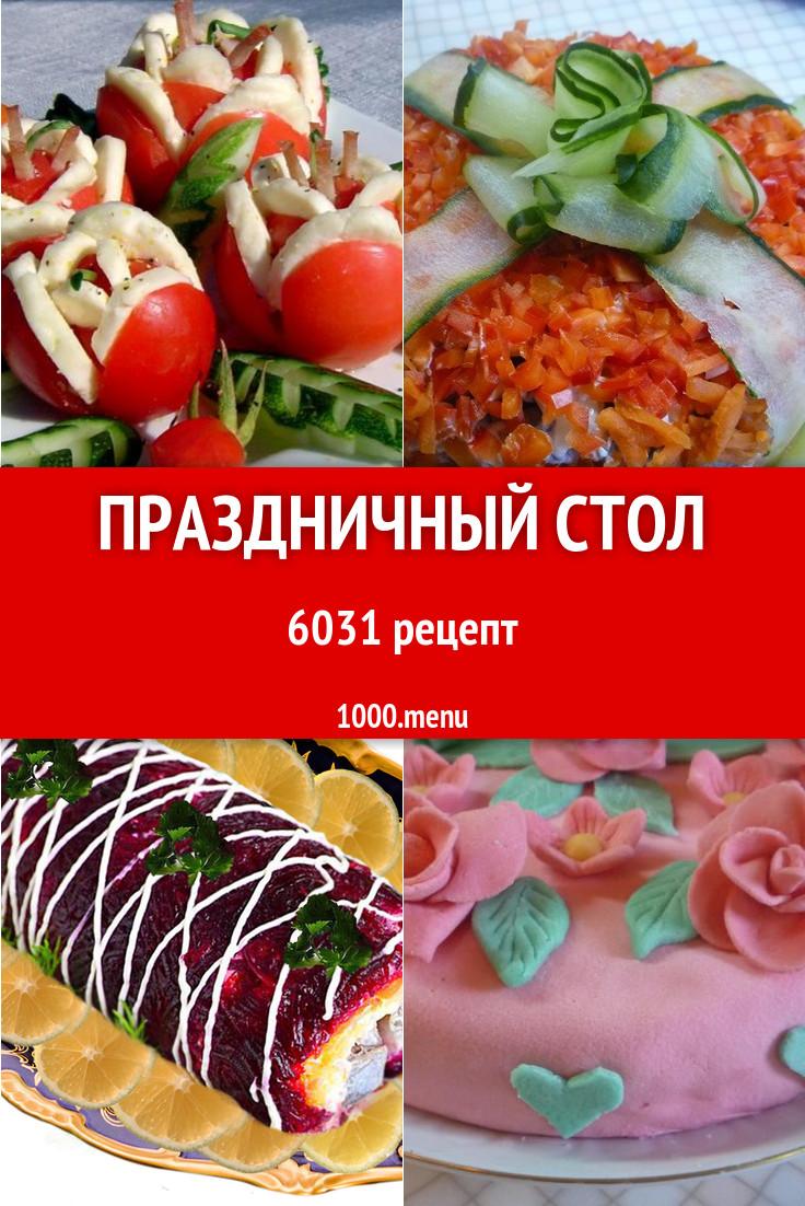 Рецепты необычного но вкусного блюда 2
