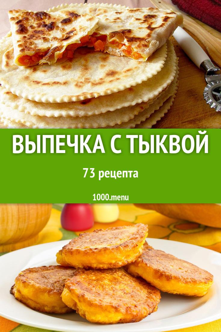 блюда и выпечка из тыквы рецепты