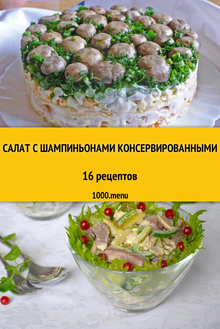 как приготовить салат с шампиньонами