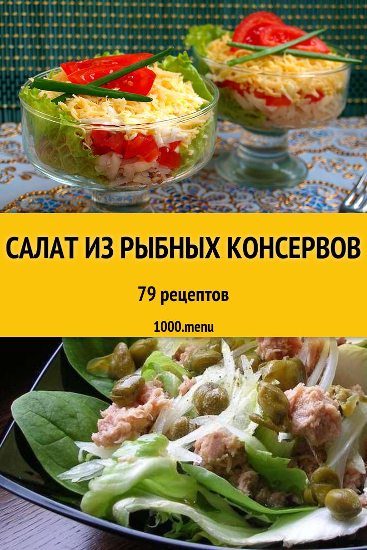 Салат из рыбной консервы скумбрия рецепт с фото очень вкусный