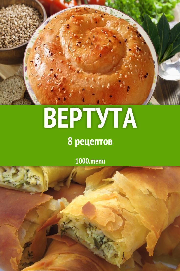 Молдавский пирог вертута из слоеного теста 6