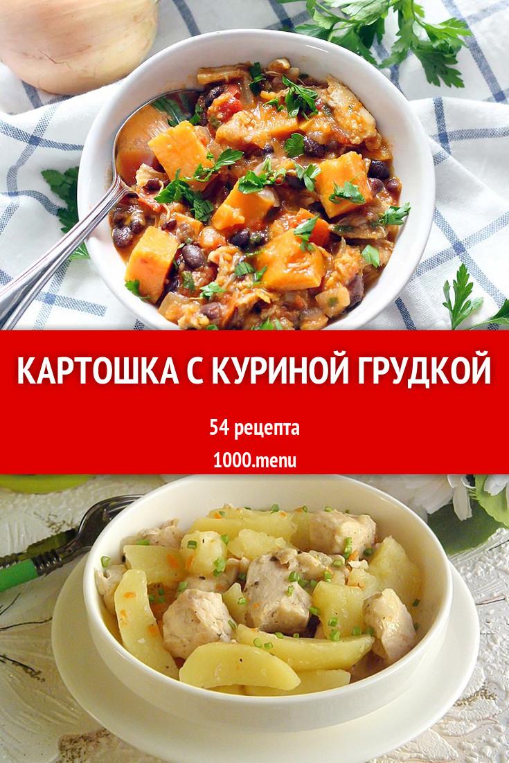 В мультиварке куриная грудка с картошкой рецепт с фото пошагово
