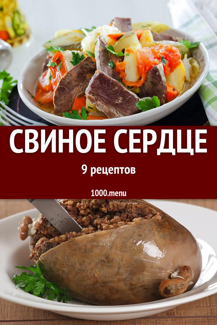 что можно приготовить из сердца свиного рецепт