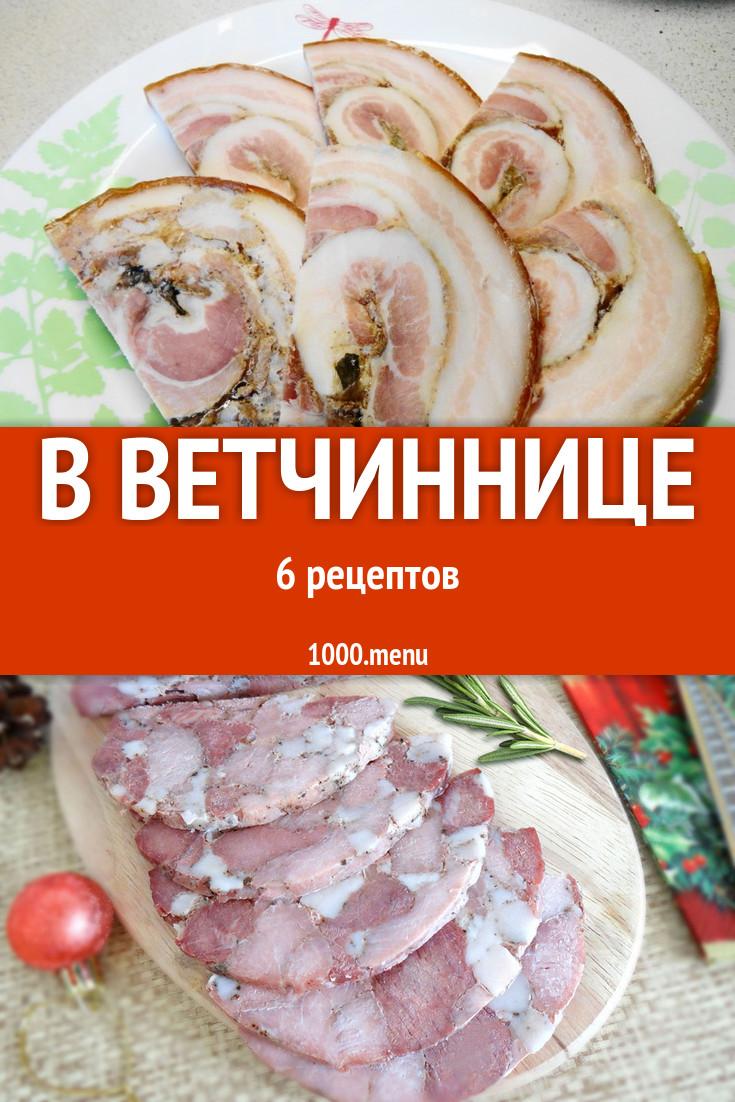 Рецепт в ветчиннице из фарша — pic 6