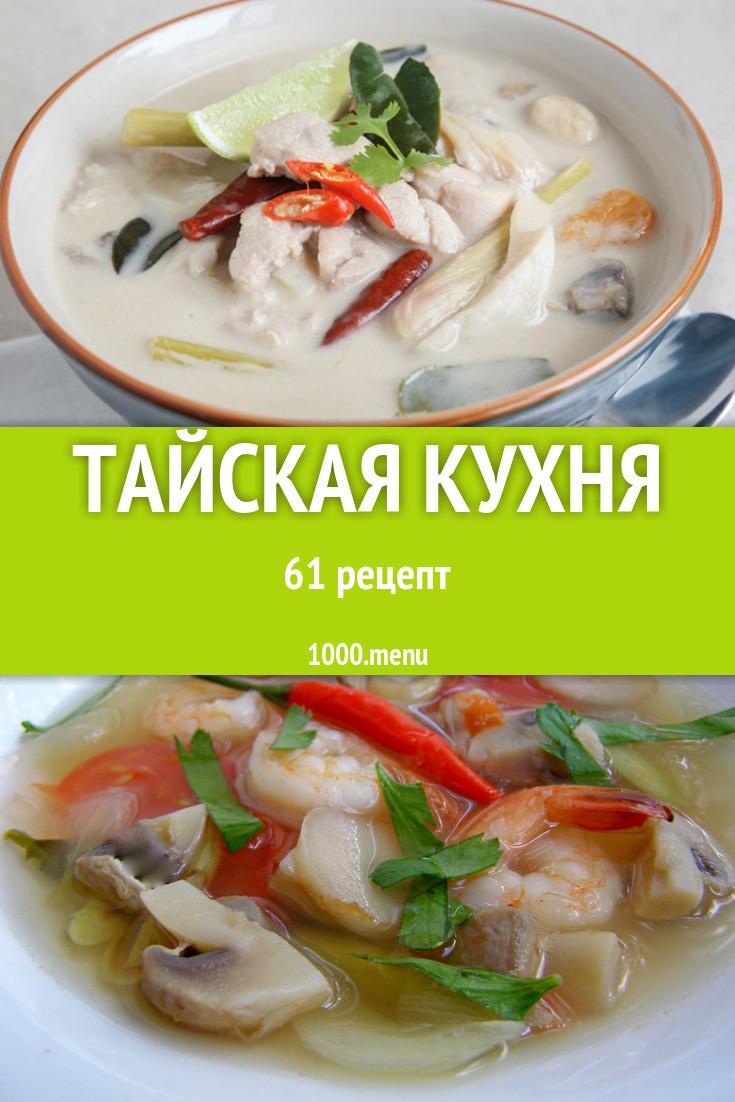 Рецепт тайского теста